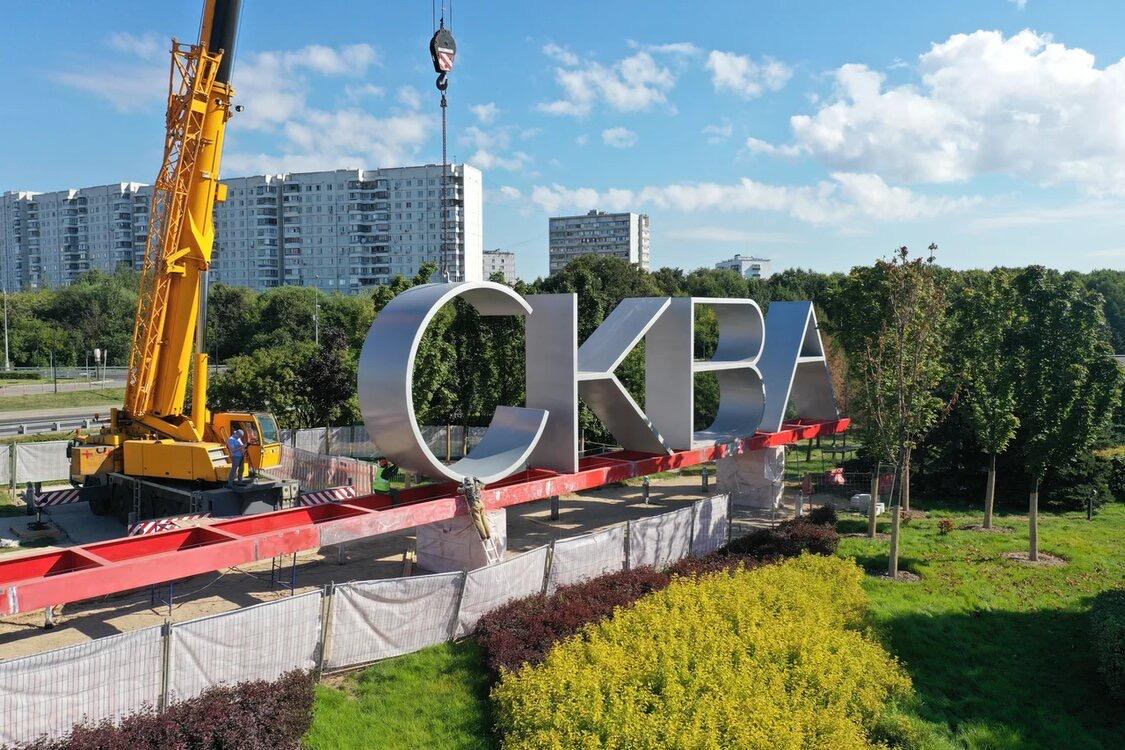 Въездная стела «Москва», 33-й километр МКАД